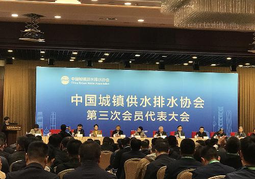 联池水务当选中国城镇供水排水协会常务理事单位