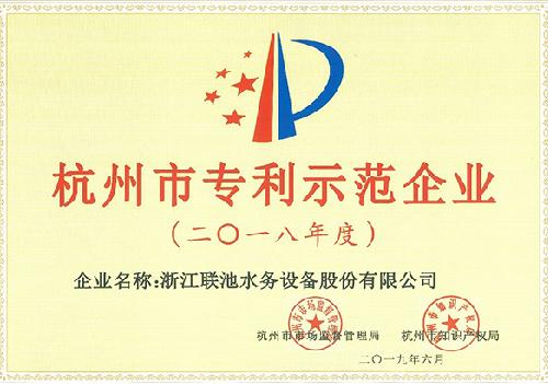 """点赞!联池水务获得""""杭州市专利示范企业""""证书"""