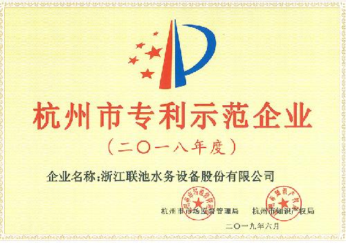 杭州市专利示范企业